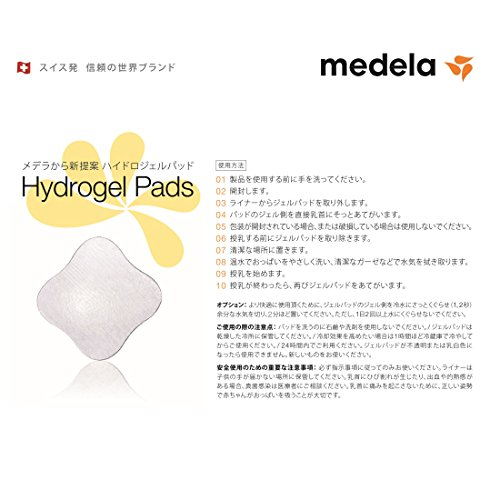 『Medela メデラ ハイドロジェルパッド 4枚入り 乳頭の痛みの緩和に (008.0164)』の4枚目の画像