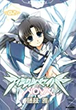 ティンクルセイバーNOVA (2) (IDコミックス REXコミックス)