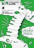 ピアノピースPP1294 涙 / GENERATIONS from EXILE TRIBE  (ピアノソロ・ピアノ&ヴォーカル) (FAIRY PIANO PIECE)