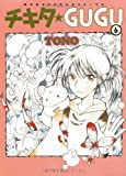 チキタ・gugu 6 (眠れぬ夜の奇妙な話コミックス)