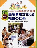 ふれあうことから始めよう高齢社会がわかる本―総合的な学習福祉 (4)
