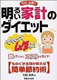 和田由貴の明るい家計のダイエット 質は下げずにコストを落とす! ものぐさ主婦が教える簡単節約術