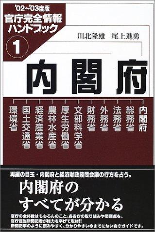 内閣府—官庁完全情報ハンドブック〈1〉 (官庁完全情報ハンドブック 1)