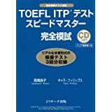TOEFL(R) ITPテストスピードマスター完全模試