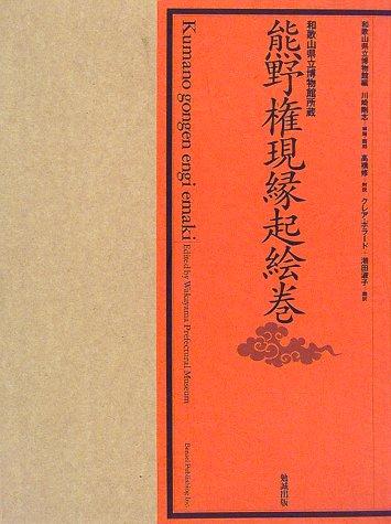 熊野権現縁起絵巻―和歌山県立博物館所蔵