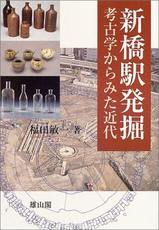 新橋駅発掘―考古学からみた近代