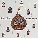 鳥かご・虫かご―風流と美のかたち (INAX BOOKLET)