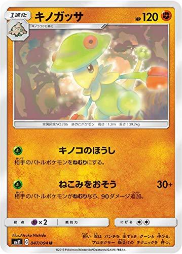 ポケモンカードゲーム SM11 047/094 キノガッサ 闘 (U アンコモン) 拡張パック ミラクルツイン