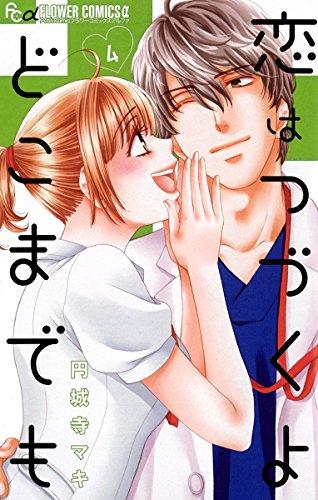 恋はつづくよどこまでも(4) (フラワーコミックスα)
