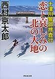 十津川警部捜査行 恋と哀しみの北の大地 (祥伝社文庫) 画像