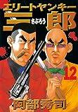 エリートヤンキー三郎(12) (ヤングマガジンコミックス)
