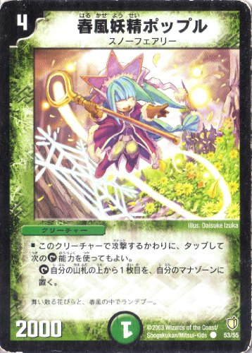 デュエルマスターズ DM07-053-C 《春風妖精ポップル》