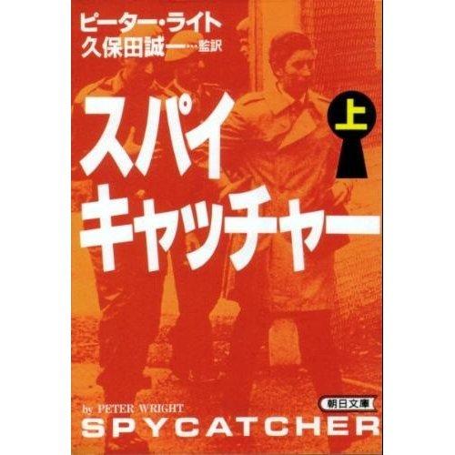 スパイキャッチャー〈上〉 (朝日文庫)の詳細を見る