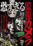 恐すぎる監視カメラ 2019 夏の最恐厳選集 30本 [DVD]