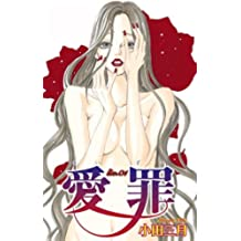 愛罪1 (恋愛宣言)