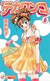 デカワンコ 6 (クイーンズコミックス)