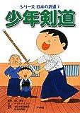 少年剣道 (シリーズ日本の武道)