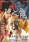 禅と骨 [DVD] 画像