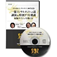 一流コンサルタントへの道 講演&特別ゲスト鼎談 収録ダイジェスト版CD