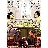 ただ離婚してないだけ コミック 全5巻セット [コミック] 本田優貴