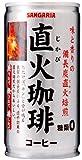 直火珈琲 糖類ゼロ 185g ×30本