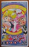 美少女戦士セーラームーンSuperS~スペシャル! [VHS]
