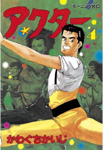 アクター(4) (モーニングコミックス)