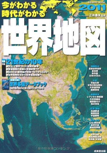 今がわかる時代がわかる世界地図 2011年版 (SEIBIDO MOOK)の詳細を見る