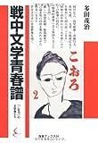 戦中文学青春譜―「こをろ」の文学者たち (海鳥ブックス)