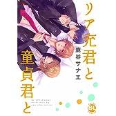 リア充君と童貞君と (DaitoComics/BLシリーズ)