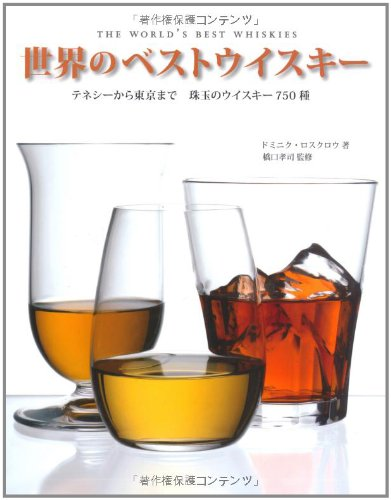 世界のベストウイスキー