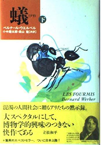 蟻〈下〉の詳細を見る