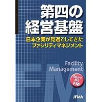 第四の経営基盤―日本企業が見過ごしてきたファシリティマネジメント