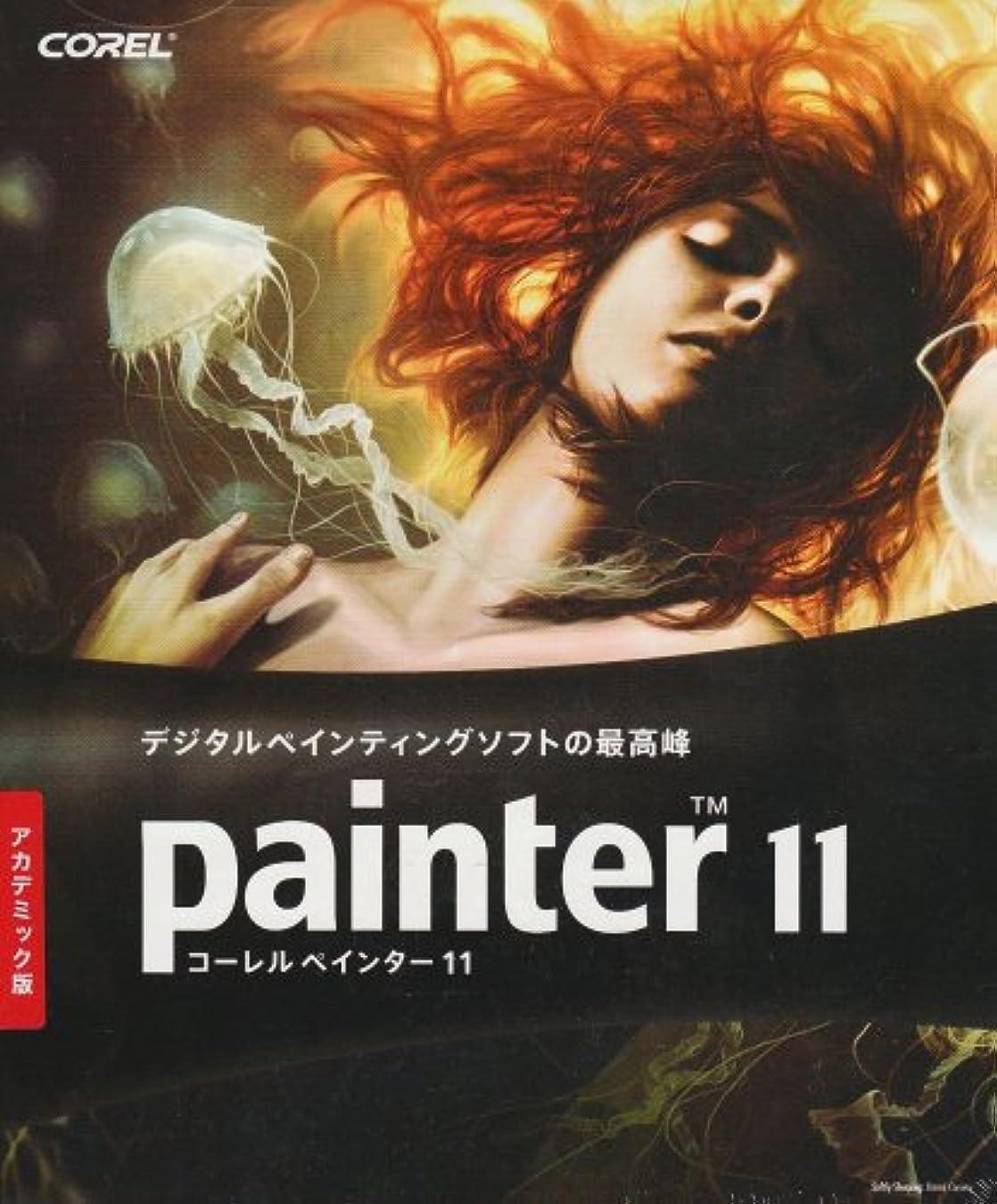 スリップシューズあえぎ境界Corel Painter 11 アカデミック版