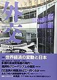 外交 Vol.43 特集:世界経済の変動と日本