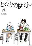 となりの関くん 8 (コミックフラッパー)