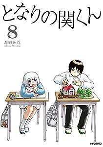 となりの関くん 8 (MFコミックス フラッパーシリーズ)