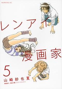 レンアイ漫画家の最新刊