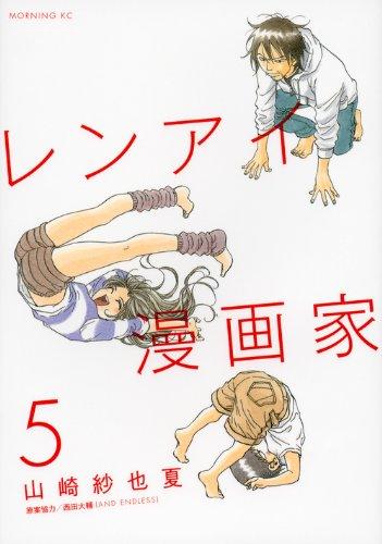 レンアイ漫画家(5)<完> (モーニング KC)の詳細を見る