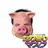 バラエティ本舗 ブタ マスク ハーフ タイプ [ 豚 ぶた お面 動物 アニマルハロウィン 仮装 なりきりマスク ]