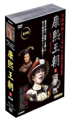 康熙王朝 上 全5枚組 スリムパック [DVD]