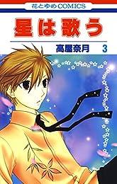 星は歌う 3 (花とゆめコミックス)
