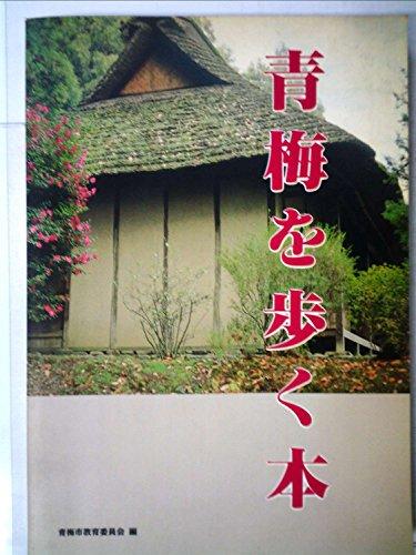 青梅を歩く―青梅市文化財地図 (1982年)
