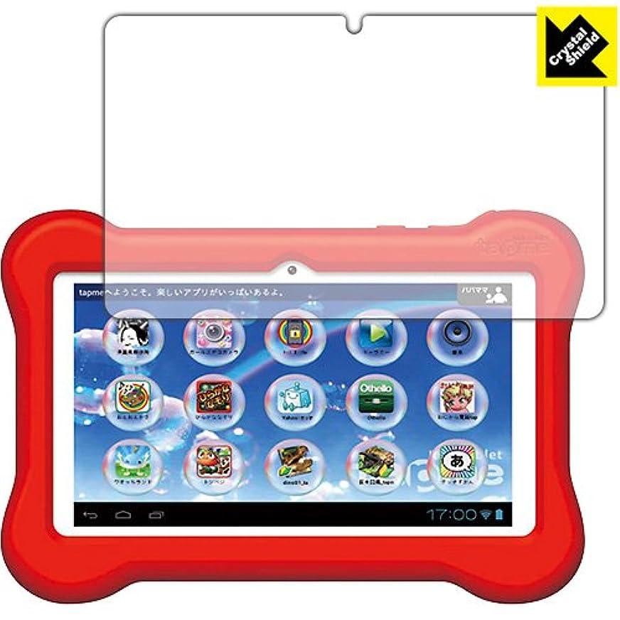 叫ぶテレビを見る進化光沢タイプ 液晶保護フィルム Crystal Shield タブレット for キッズ tap me/tap me + 日本製