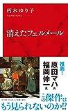 「消えたフェルメール (インターナショナル新書)」販売ページヘ