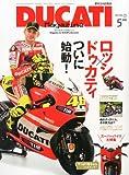 DUCATI Magazine (ドゥカティ マガジン) 2011年 05月号 [雑誌]