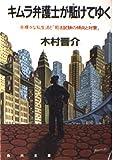 キムラ弁護士が駈けてゆく―赤裸々な私生活と「司法試験の傾向と対策」 (角川文庫)