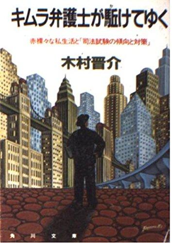キムラ弁護士が駈けてゆく―赤裸々な私生活と「司法試験の傾向と対策」 (角川文庫)の詳細を見る
