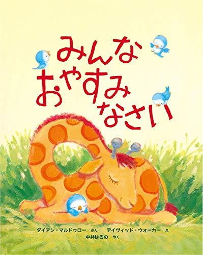 みんな おやすみなさい (first imagination)