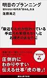 明日のプランニング 伝わらない時代の「伝わる」方法 (講談社現代新書)